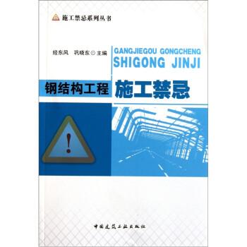 钢结构工程施工禁忌 试读