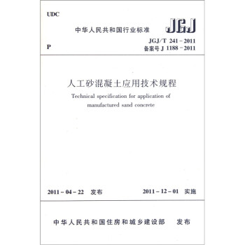 中华人民共和国行业标准:人工砂混凝土应用技术规程  [Technical Specification for Application of Manufactured Sand Concrete] PD