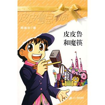 皮皮鲁总动员之橙黄系列:皮皮鲁和魔筷 [7-10岁] 下载