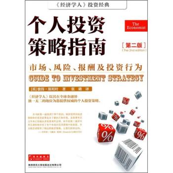 个人投资策略指南 试读