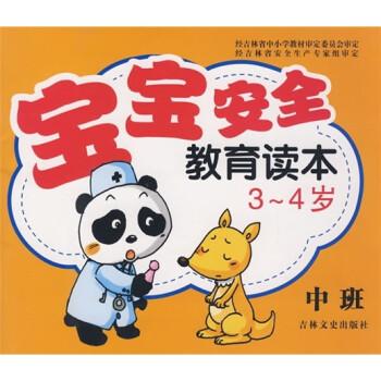 宝宝安全教育读本 [3-4岁] 试读