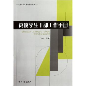 高校学生干部工作手册 电子版下载