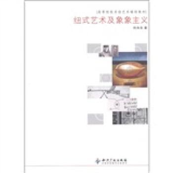 高等院校实验艺术辅助教材:纽式艺术和象象主义 PDF本子下载