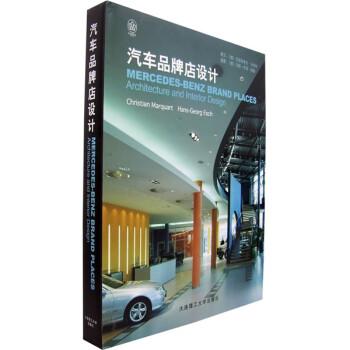 汽车品牌店设计 电子书