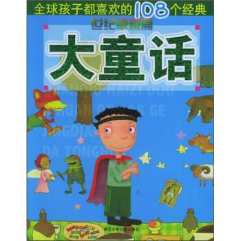 全球孩子都喜欢的108个经典大童话 [3-6岁] 下载