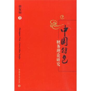 中国特色财务理论研究 在线阅读