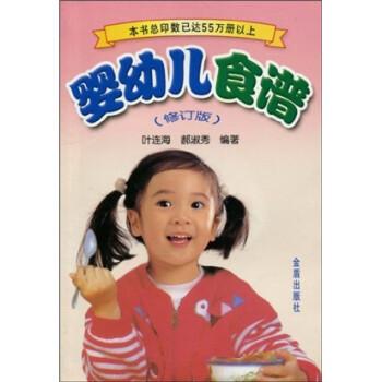婴幼儿食谱 电子书下载