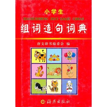 小学生组词造句词典 在线下载