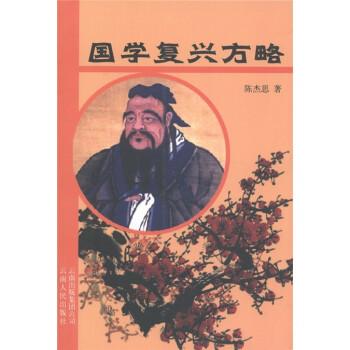 国学复兴方略 电子书下载