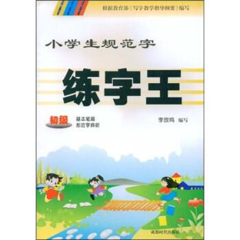 小学生规范字练字王 在线阅读