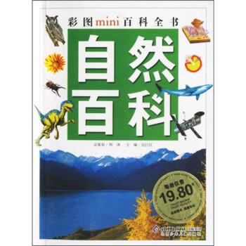 彩图mini百科全书:自然百科 [3-10岁] 电子书