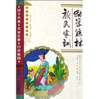 中华传统启蒙宝库:幼学琼林颜氏家训 电子书