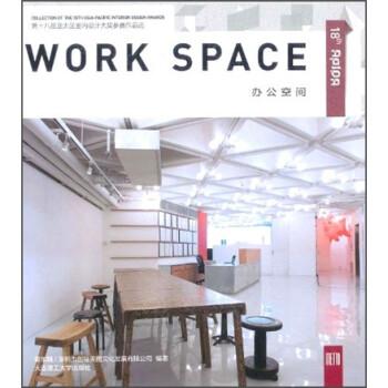 第十八届亚太区室内设计大奖参赛作品选:办公空间  [Work Space] 电子版