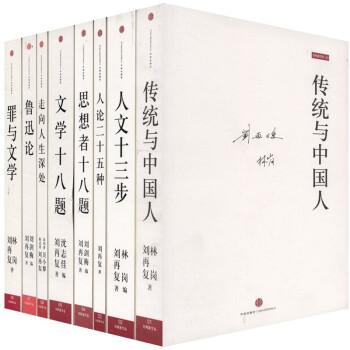 刘再复:人文经典 试读