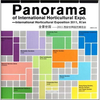 全景世园:2011西安世界园艺博览会  [Panorama Of International Horticultural Expo.—International Horticultural Expos