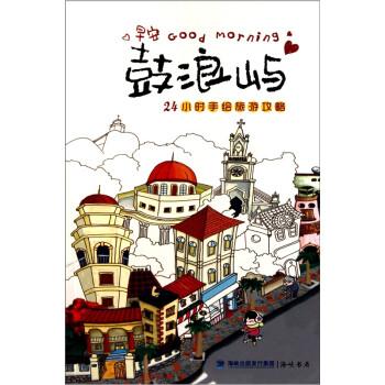 鼓浪屿:24小时手绘旅游攻略 电子书下载