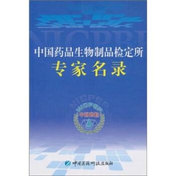 中国药品生物制品检定所专家名录 在线阅读
