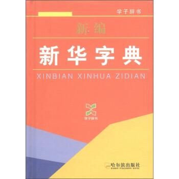 学子辞书:新编新华字典 在线下载