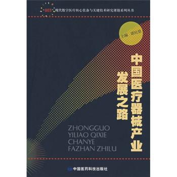 中国医疗器械产业发展之路 在线阅读