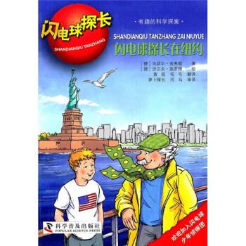闪电球探长:闪电球探长在纽约 [7-10岁] PDF电子版