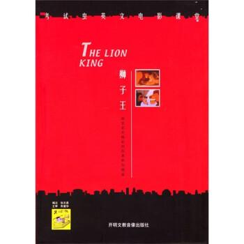 狮子王 试读
