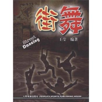 街舞  [Street dancing] PDF版