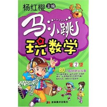 马小跳玩数学2 [7-10岁] 电子书下载
