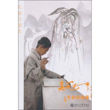 生命的画卷:吴冠中自述史 电子书