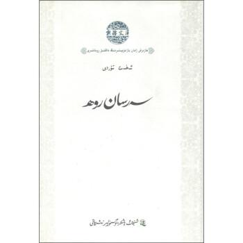 新疆文库·艾海提·吐尔迪作品集:飘荡的灵魂 PDF电子版