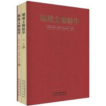 桐城文物精华 在线阅读