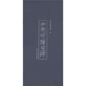 三老赵掾之碑 在线阅读