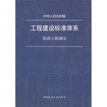 中华人民共和国工程建设标准体系:医药工程部分 试读