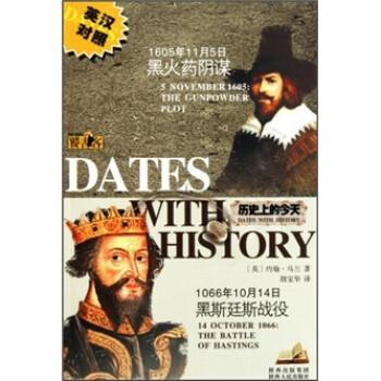 1605年11月5日黑火药阴谋1066年10月14日黑斯廷斯战役:历史上的今天  [5 November 1605 The Gunpowder Plot On 14 October 1066 The