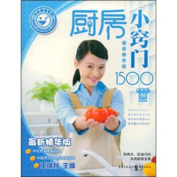 厨房小窍门1500例 PDF电子版