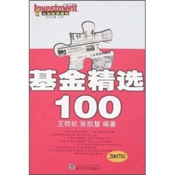 从容投资理财:基金精选100 版