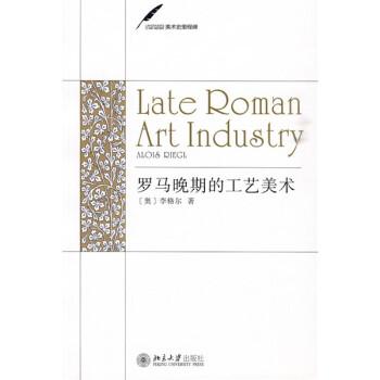 罗马晚期的工艺美术  [LateRomanArtIndustry] 在线阅读