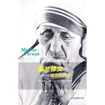 德兰修女信念的力量  [MotherTeresa] PDF版