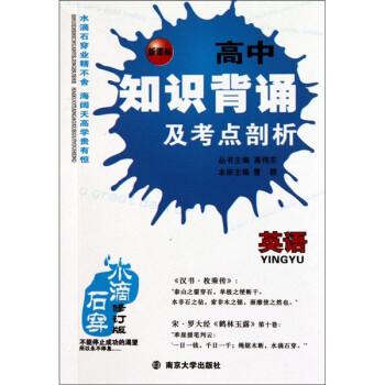 高中知识背诵及考点剖析:英语 电子版