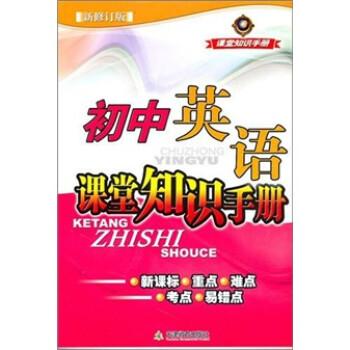 初中英语课堂知识手册 试读