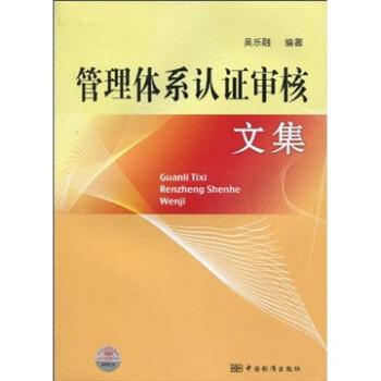 管理体系认证审核文集 下载