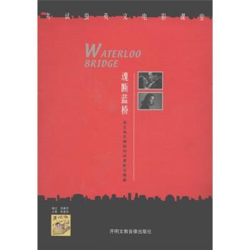 考试虫英文电影课堂:魂断蓝桥  [Waterloo Bridge] 电子书