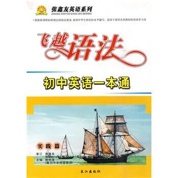 张鑫友英语系列:飞越语法·初中英语一本通 在线下载