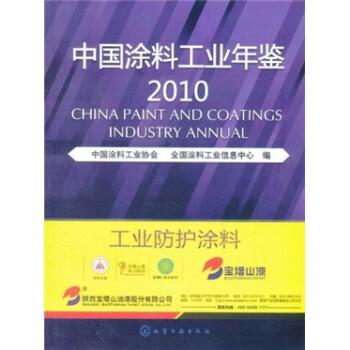 中国涂料工业年鉴2010 电?#24433;?#19979;载