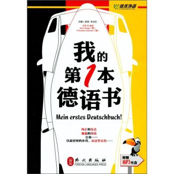 我的第一本德语书 PDF版