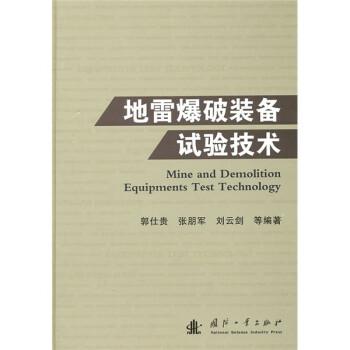 地雷爆破装备试验技术 PDF版下载