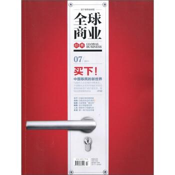 全球商业经典 PDF电子版