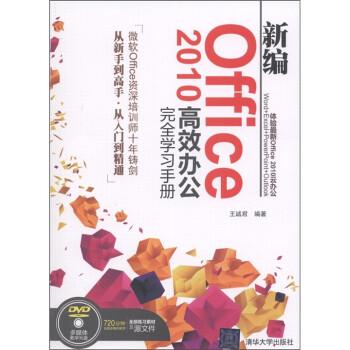 新编Office 2010高效办公完全学习手册 在线下载