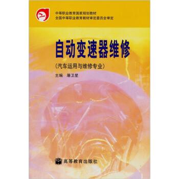 自动变速器维修 电子书下载