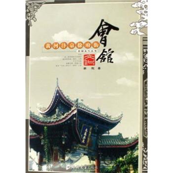 会馆文化丛书:黄河汴京徐府街 在线阅读