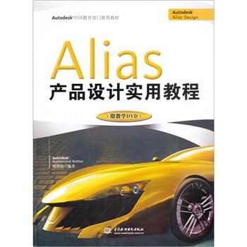 Alias产品设计实用教程 电子书下载